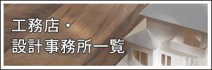 高性能な注文住宅Q1を建てる工務店設計事務所一覧