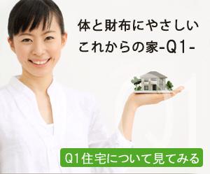 注文住宅を建てるなら体と財布にやさしいこれからの家Q1住宅