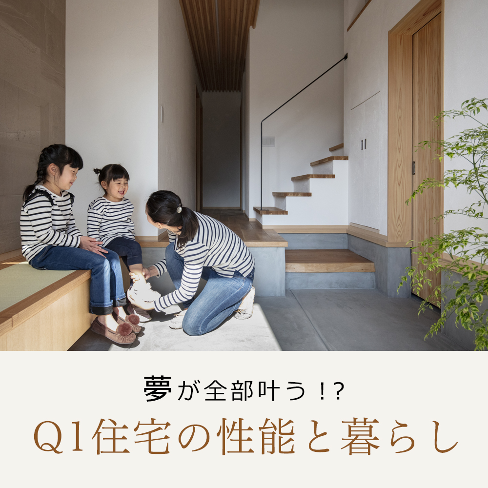 夢が全部叶う!?Q1住宅の性能と暮らし