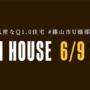 篠山市|高断熱高気密なQ1.0住宅(キューワン住宅)