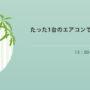 夏の高気密高断熱住宅説明会in豊岡