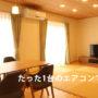 たった1台のエアコンで家中冷房できる家体験見学会in豊岡