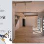大阪市淀川区三津屋北の家完成見学会