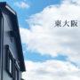 東大阪市上石切町の家完成見学会