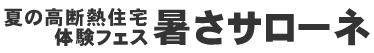 関西に適した高断熱高気密住宅を追求するQ1住宅部会主催:暑さサローネ2018ATSUSASALONE2018